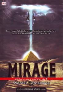 MIRAGE : รหัสลับมายา มนตราทะเลทราย เล่ม 1